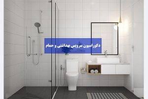 دکوراسیون سرویس بهداشتی و حمام