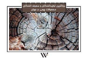 بزرگترین تولید کنندگان و مصرف کنندگان محصولات چوبی در جهان