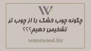 چگونه چوب خشک را از چوب تر تشخیص دهیم؟