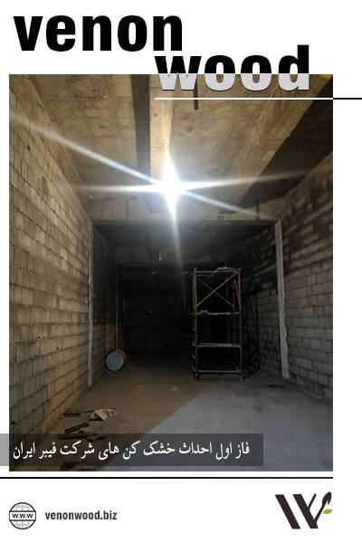 فاز اول احداث خشک کن های فیبر ایران