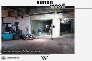 خشک کن چوب شرکت فیبر ایران