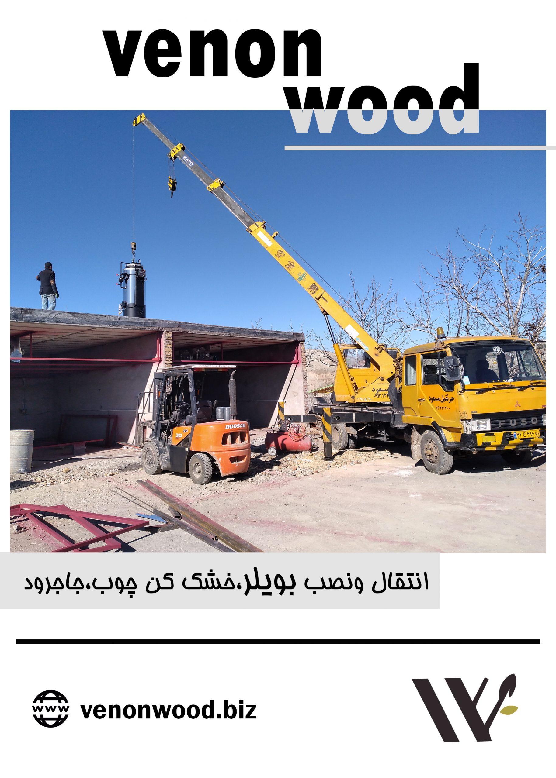 فاز اول احداث دو دستگاه خشک کن چوب در جاجرود