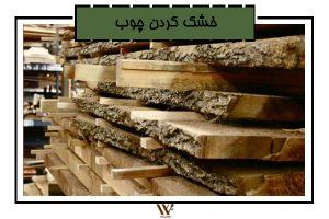 چرا باید چوب خشک شود؟